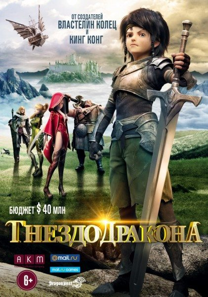 Гнездо Дракона - Dragon Nest- Warriors' Dawn