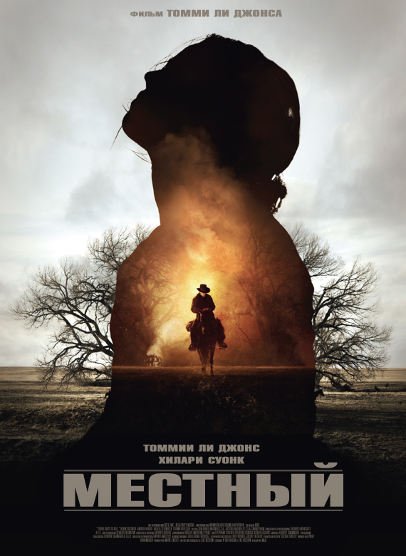 ������� - The Homesman