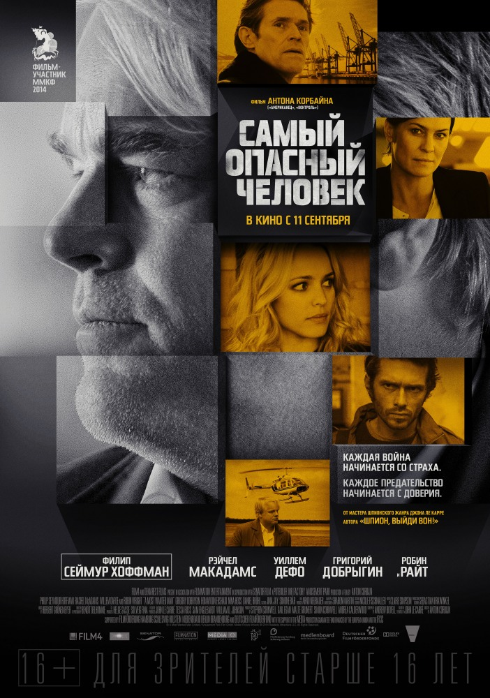 ����� ������� ������� - A Most Wanted Man