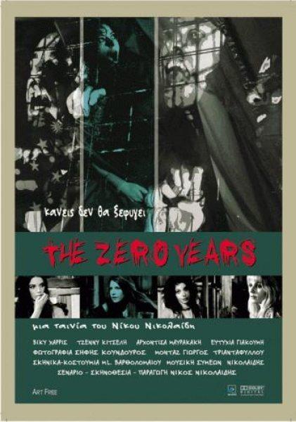 Время обнуления - The Zero Years