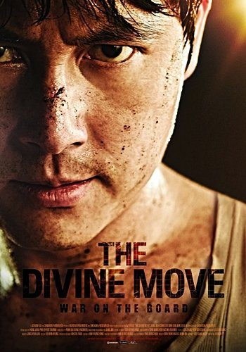 Одно движение Божье - God's One Move