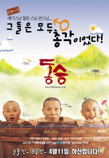 Маленький монах - Dong seung