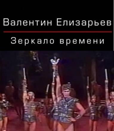 Валентин Елизарьев. Зеркало времени