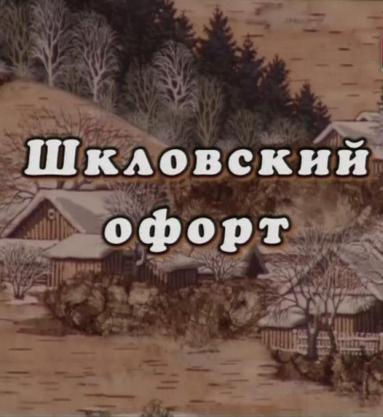 Шкловский офорт