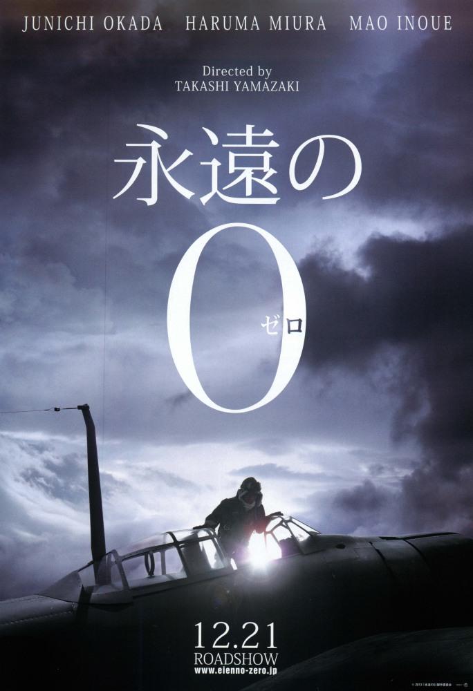 Вечный ноль - Eien no 0