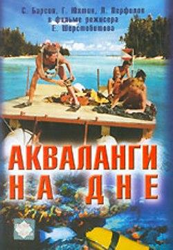 Акваланги на дне - Akvalangi na dne