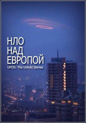 НЛО над Европой. Неизвестные истории - UFO Europe. Untold Stories