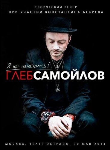 Глеб Самойлов - Я не изменюсь!
