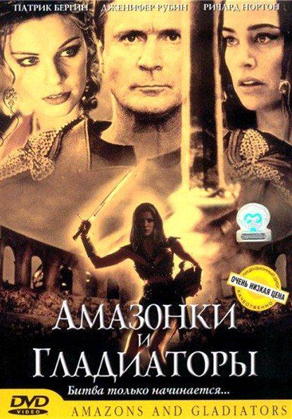 Амазонки и гладиаторы - Amazons and Gladiators