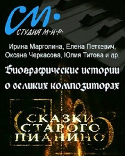 Сказки старого пианино (2007-2011)