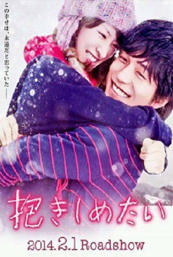 Хочу обнять тебя - Dakishimetai- Shinjitsu no monogatari