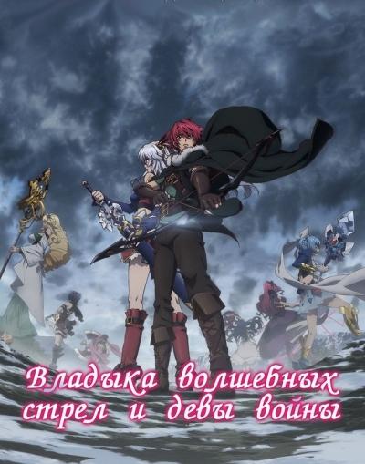 Владыка волшебных стрел и девы войны - Madan no Ou to Vanadis