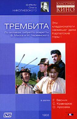 Трембита - Trembita