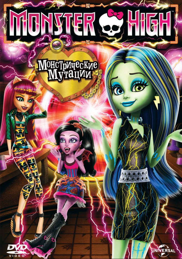 ����� ��������: ������������� ������� - Monster High- Freaky Fusion