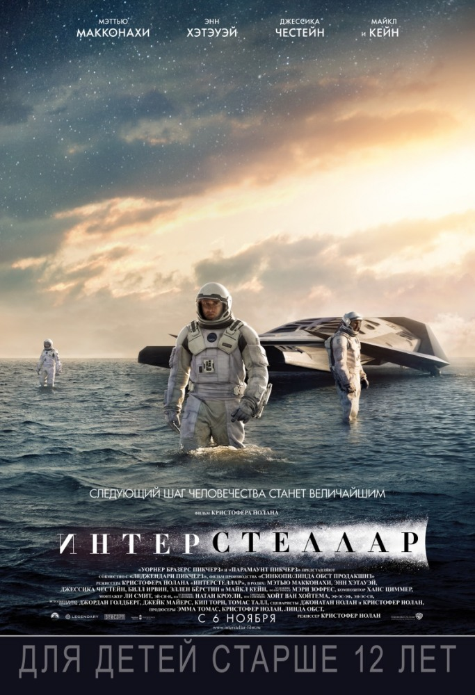 ������������ - Interstellar