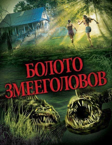 Болото змееголовов - SnakeHead Swamp