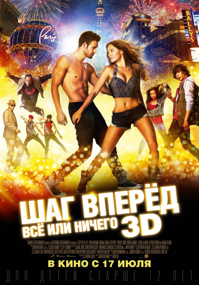 ��� �����: �� ��� ������ - Step Up- All In