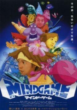 Игра разума - Mind Game