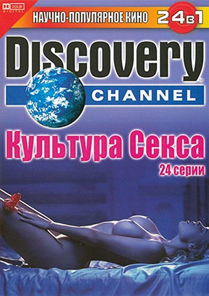 Культура Секса - Discovery Channel- Feeling of Sex