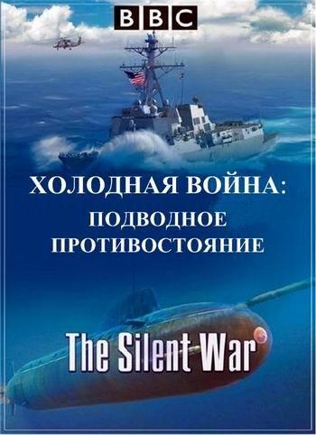 BBC: Холодная война: подводное противостояние - BBC- The Silent War