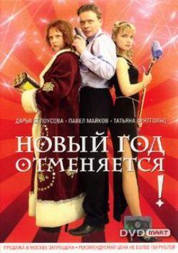 Новый год отменяется! - Novyy god otmenyaetsya!