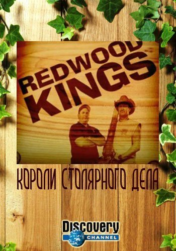 Короли столярного дела - Redwood KINGS