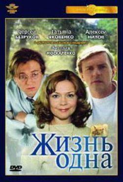 Жизнь одна - Zhizn odna