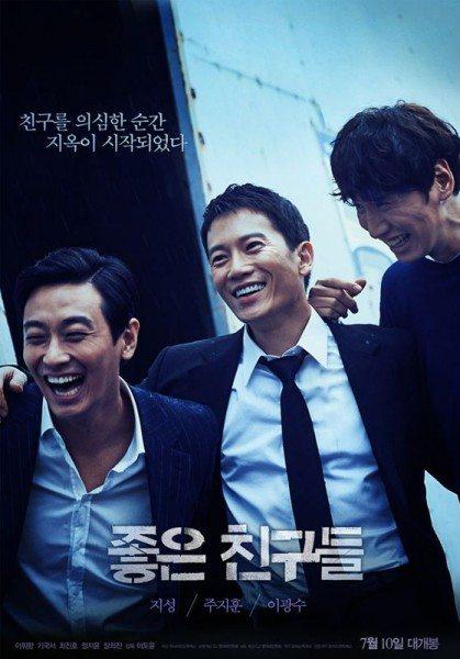 Признание - Joeun Chingoodeul