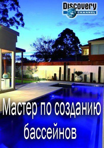 Мастер по созданию бассейнов - The pool master