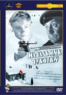 Начальник Чукотки - Nachalnik Chukotki