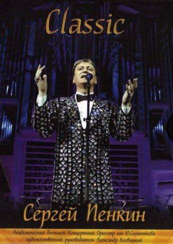 Сергей Пенкин - Classic. Live
