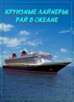 Круизные лайнеры – рай в океане