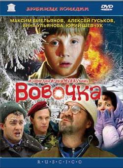 Вовочка - Vovochka