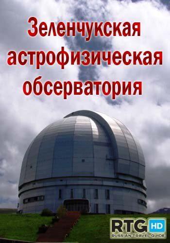 Зеленчукская астрофизическая обсерватория