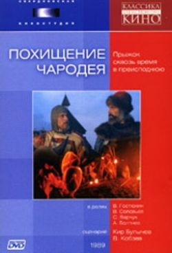 Похищение чародея - Pokhishcheniye charodeya