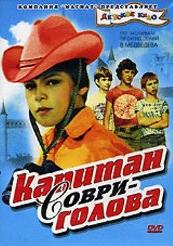 ������� �����-������ - Kapitan Sovri-golova