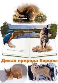 Дикая природа Европы