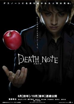 Тетрадь смерти: Последнее имя - Death Note: The Last Name