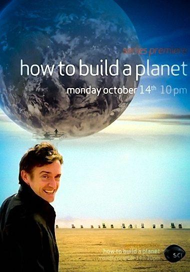 Как создать планету