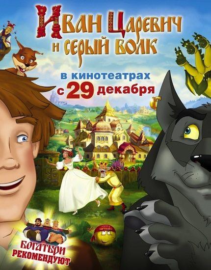 Иван Царевич и Серый Волк: Дилогия