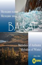 Байкал. Мелодии Зимы