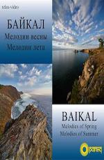Байкал. Мелодии Лета