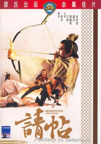 Свидание со смертью - Qing tie