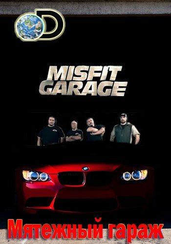 Мятежный гараж - Misfit Garage
