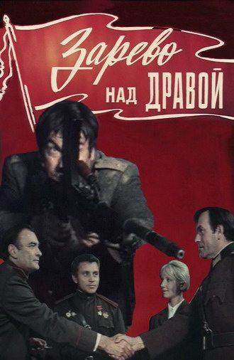 Зарево над Дравой - Zarevo nad Drava