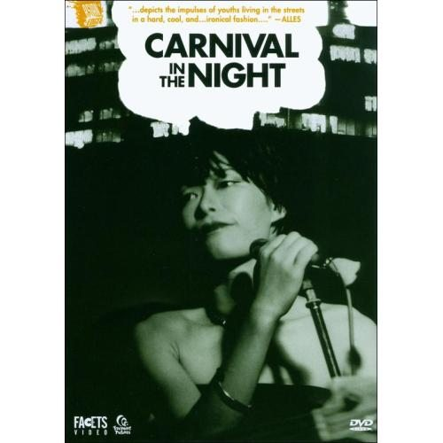 ������ ����������� - Carnival in the Night