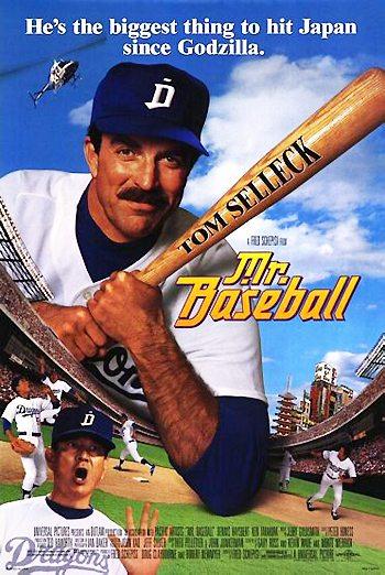 ������ ������� - Mr. Baseball