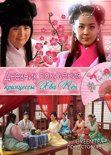 Дневник похудения принцессы Хва Пён - Princess Hwapyung's Weight Loss