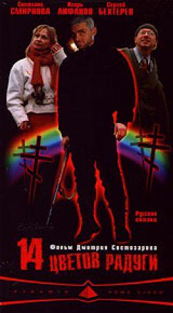 14 цветов радуги - Fourteen Rainbow Colors