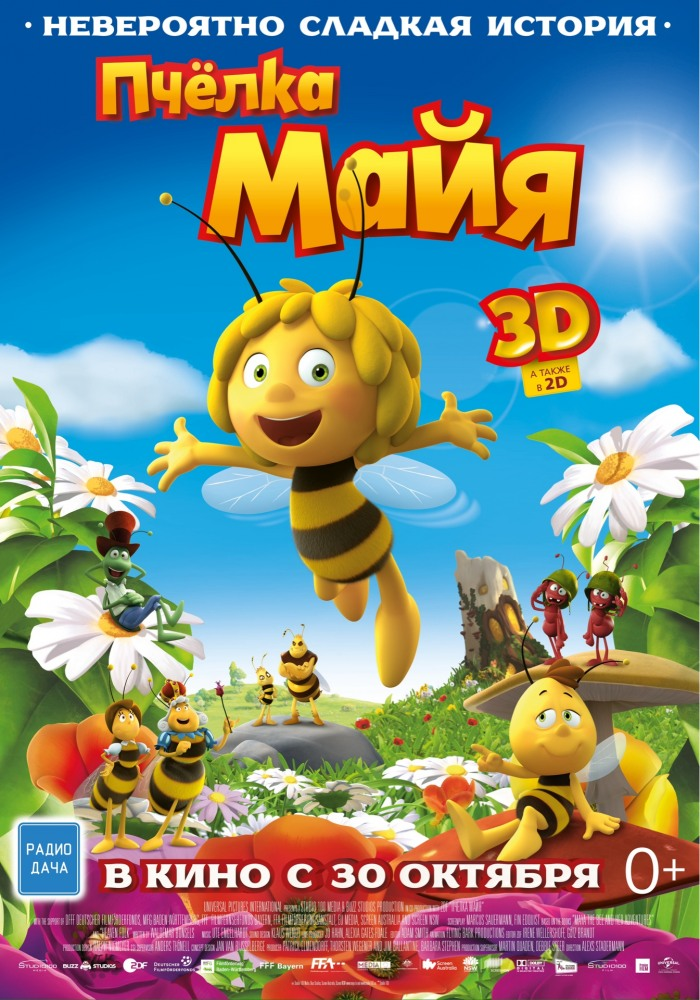 ������ ���� - Maya The Bee – Movie